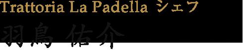 Trattoria La Padella シェフ 羽鳥 佑介